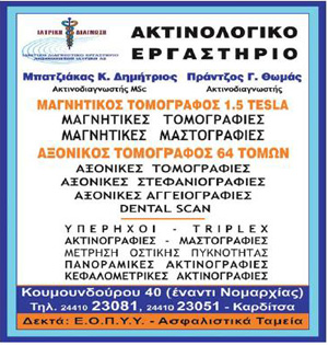 Diagnostiko